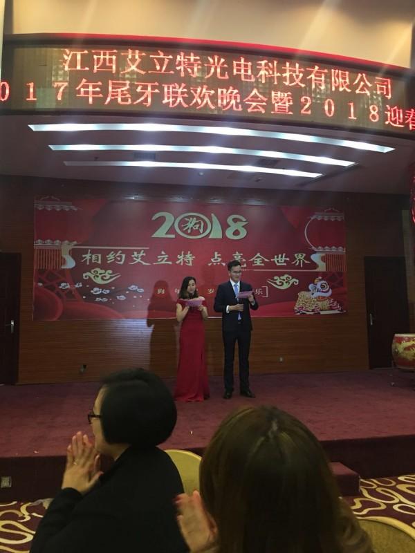 江西乐虎国际光电科技有限公司2017年年会